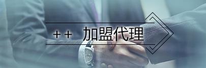 加盟(meng)代(dai)理