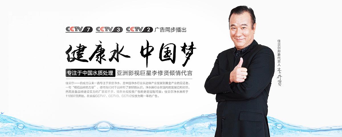 净水器十大品牌必发bifa88全年央视正在热播中