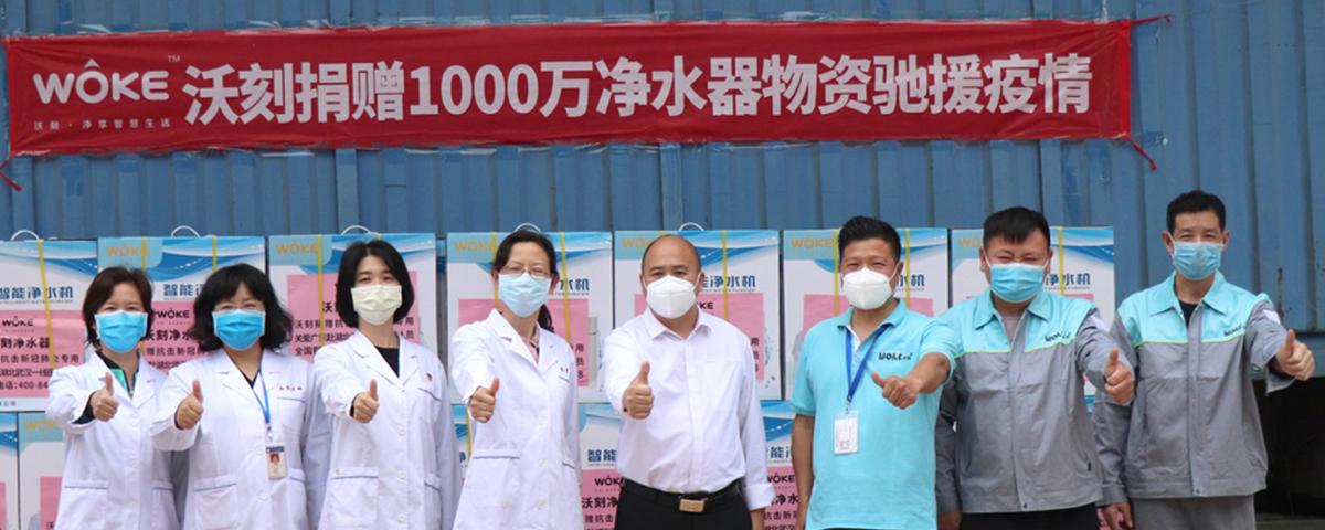致敬逆行者!沃刻集团捐赠千万净水器物资关爱抗疫医护人员!