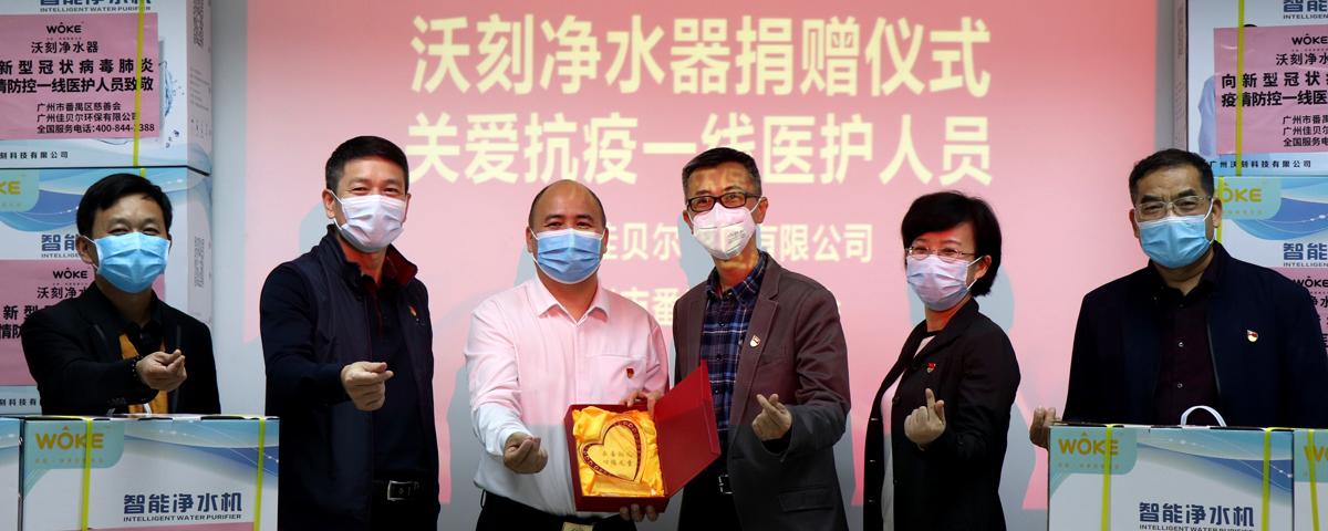 沃刻集团携手广州市番禺区慈善会向区内3家抗疫医院捐赠净水器物资