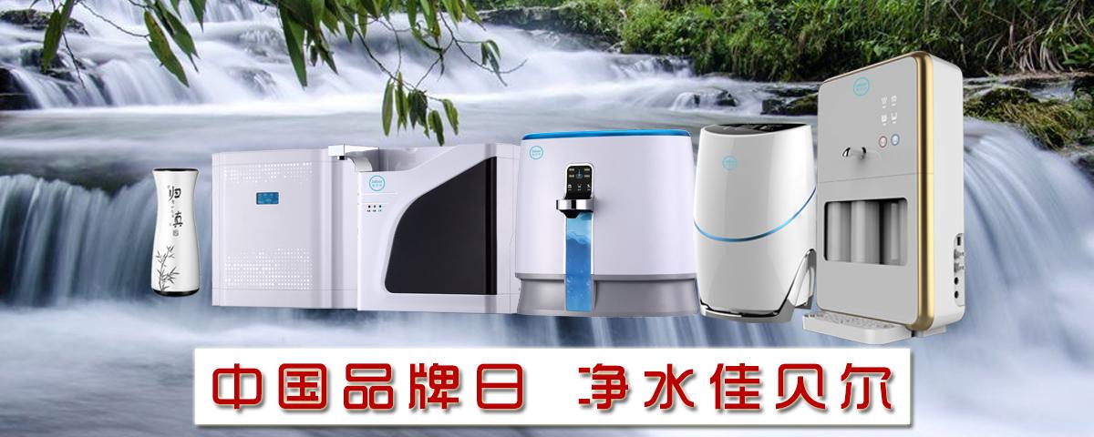 中国品牌日 改变净水行业的产品认知